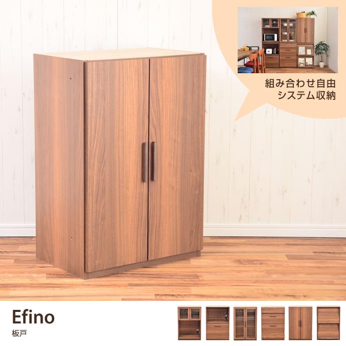 Efino 板戸