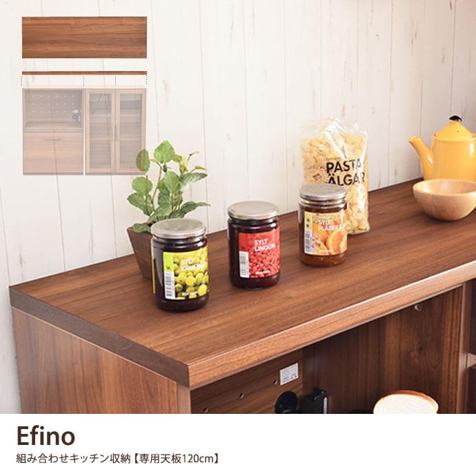 食器棚Efino 天板120cm