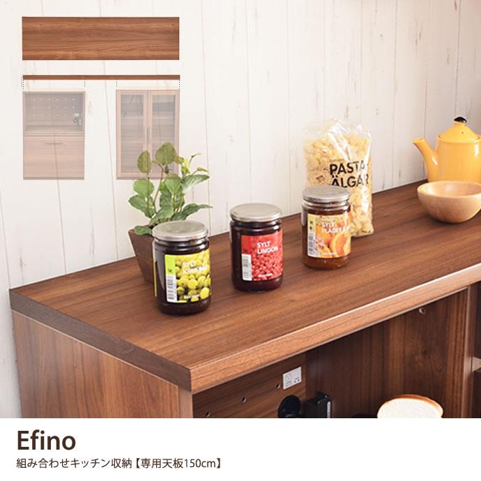 食器棚Efino 天板150cm
