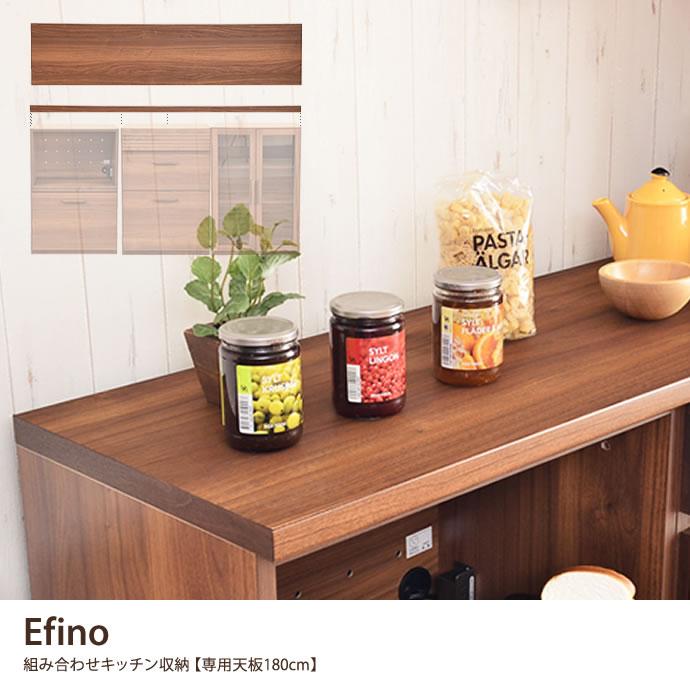 食器棚Efino 天板180cm