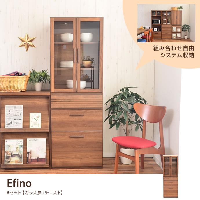 Efino Bセット【ガラス扉+チェスト】