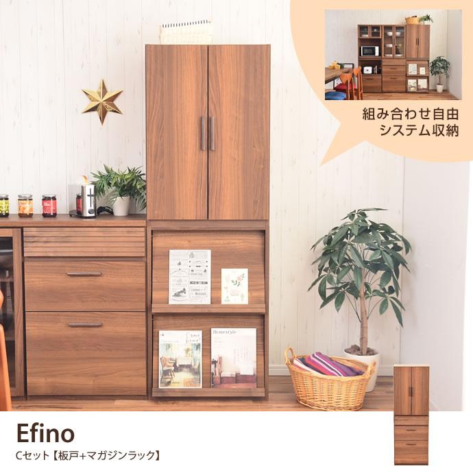 Efino Cセット【板戸+マガジンラック】