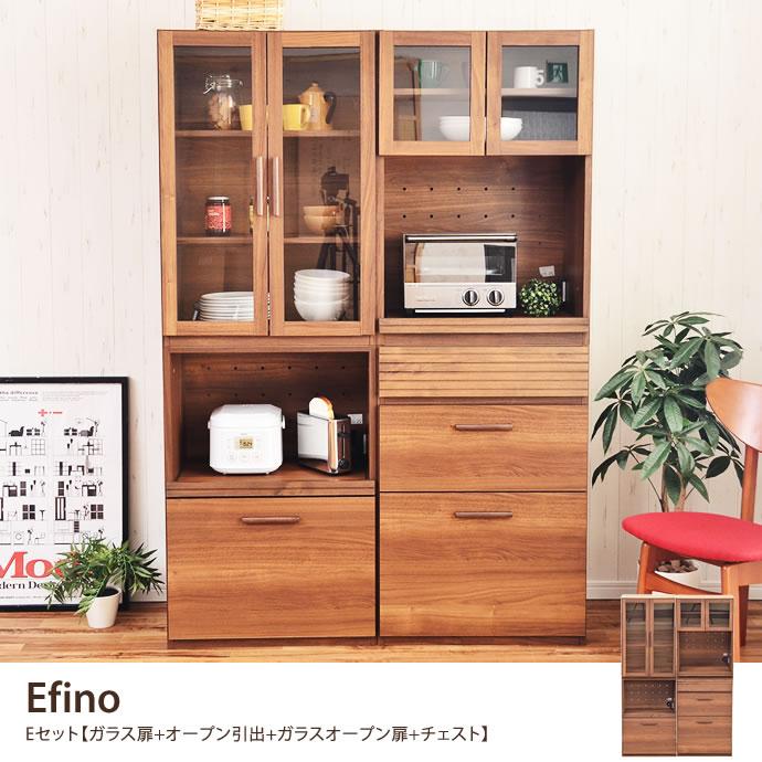 Efino Eセット【ガラス扉+オープン引出+ガラスオープン扉+チェスト】