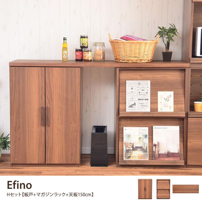 Efino Hセット【板戸+マガジンラック+天板150cm】