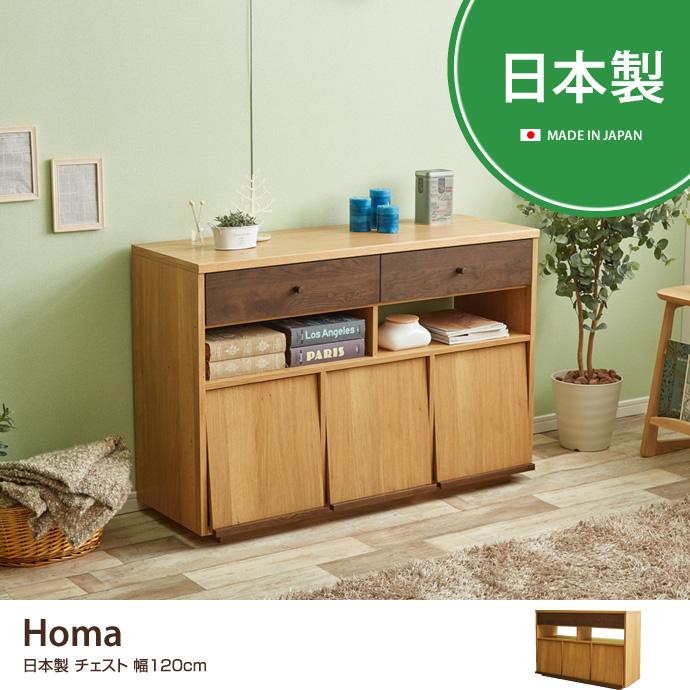 Homa 日本製 チェスト 幅120cm