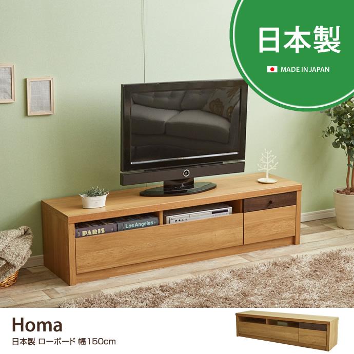 Homa 日本製 ローボード 幅150cm