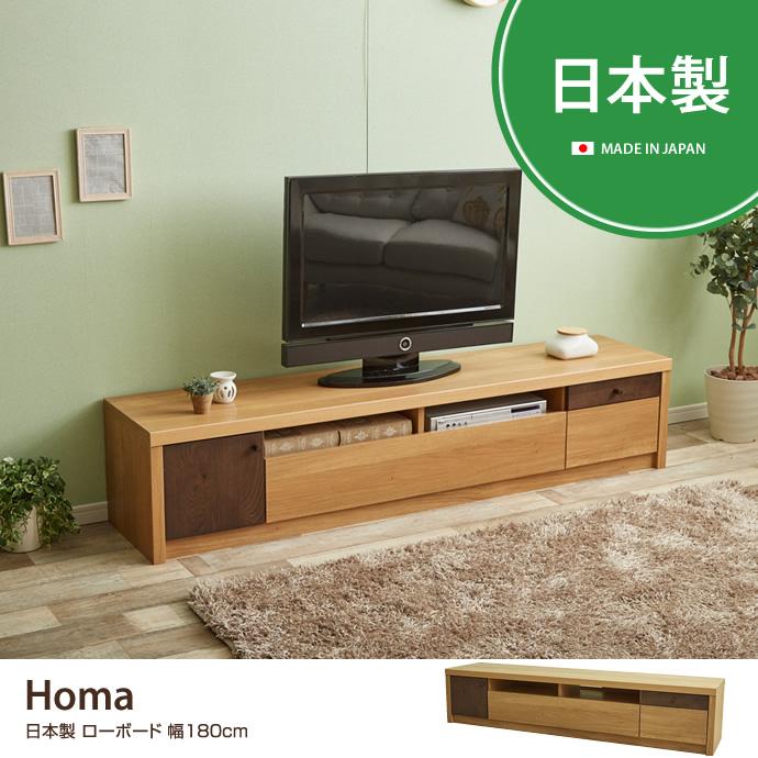 Homa 日本製 ローボード 幅180cm