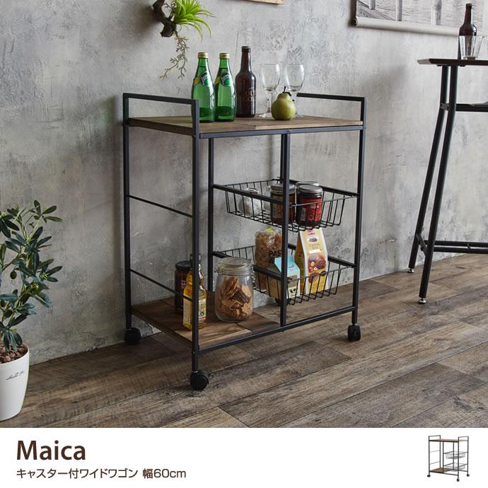 Maica キャスター付ワイドワゴン 幅60cm