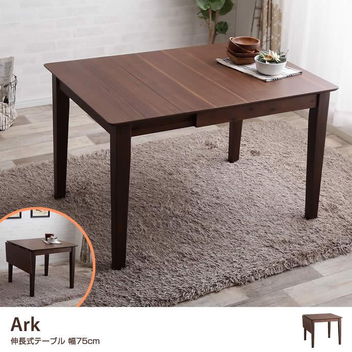 【単品】Ark 伸長式テーブル幅75cm