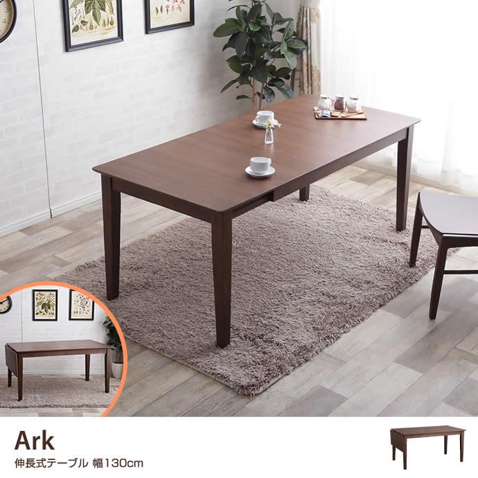 【単品】Ark 伸長式テーブル幅130cm
