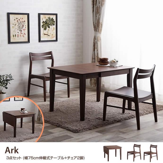 【3点セット】Ark 幅75cm伸長式テーブル+チェア2脚