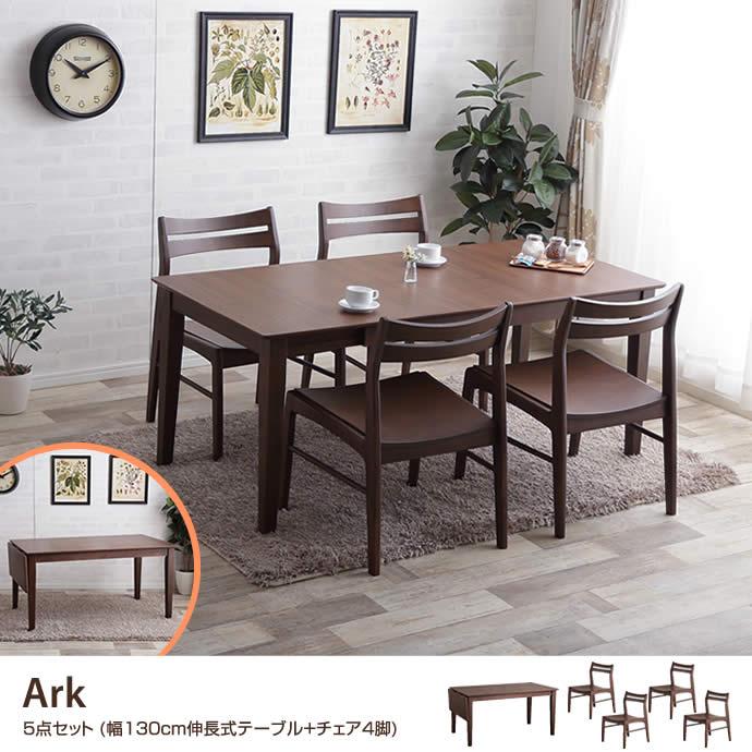 【5点セット】Ark 幅130cm伸長式テーブル+チェア4脚