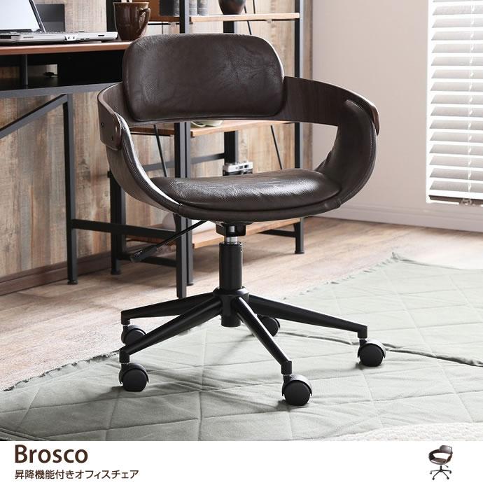 オフィスチェアBrosco 昇降機能付きオフィスチェア