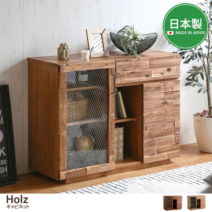 【幅104.7cm】 Holz キャビネット