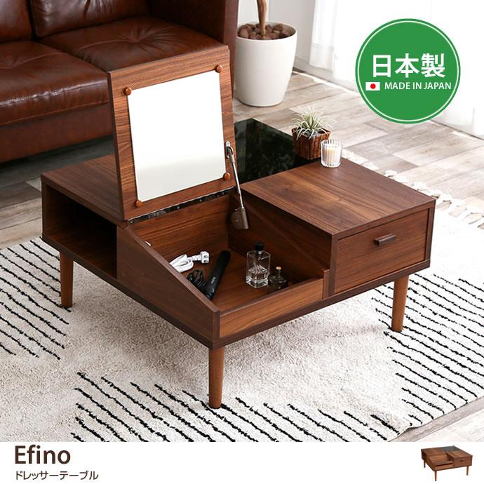 Efino ドレッサーテーブル