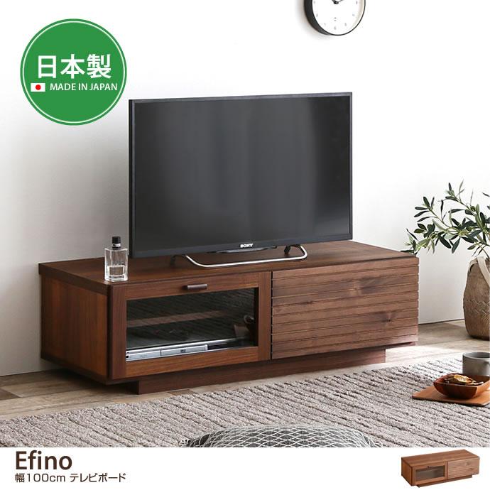 【幅100cm】 Efino テレビボード