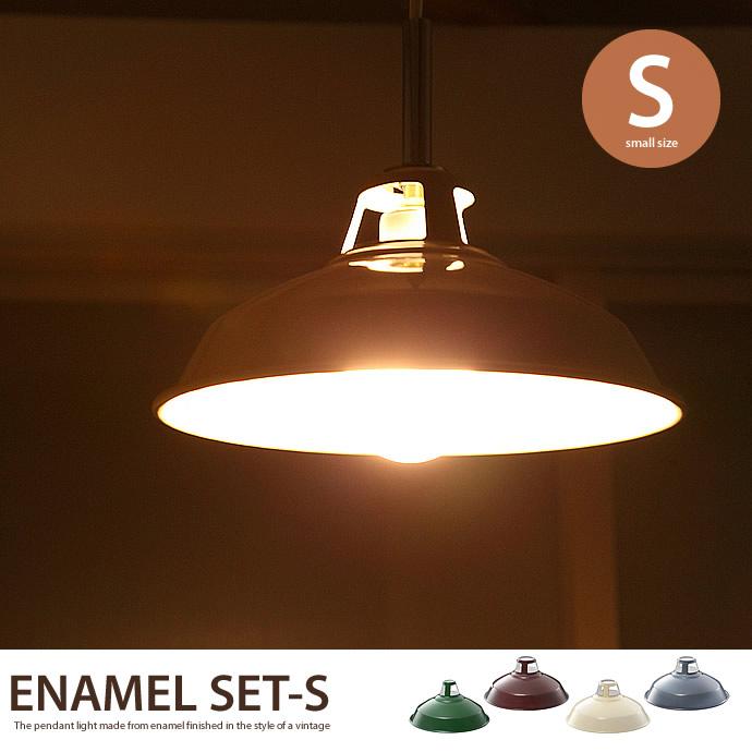 【Sサイズ・1灯タイプ】Enamel set