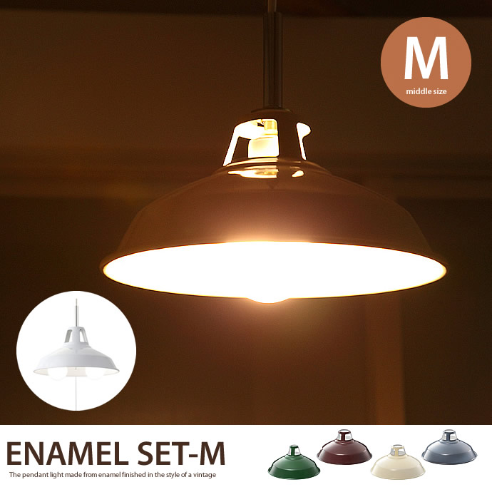 【Mサイズ・2灯タイプ】Enamel set