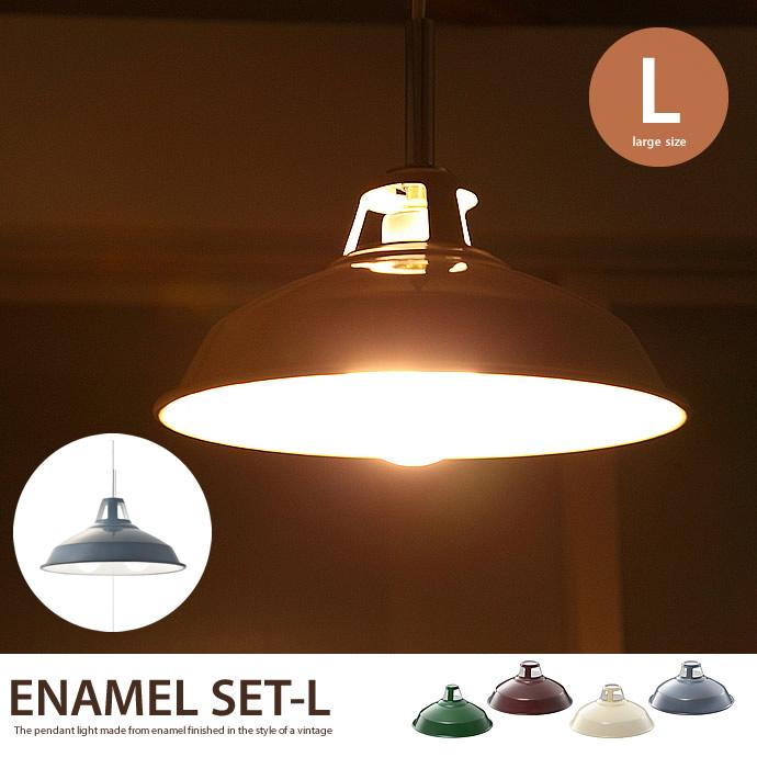 ペンダントライト【Lサイズ・2灯タイプ】Enamel set