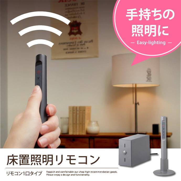 Easy-lighting 1 OUTPOWER(床置き照明用リモコン1口タイプ)