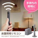 リモコン・コードリールEasy-lighting 1 OUTPOWER(床置き照明用リモコン1口タイプ)