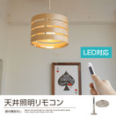 Easy-lighting CEILING for FLOURESCENT LAMP(天井照明、調光機能付なし)