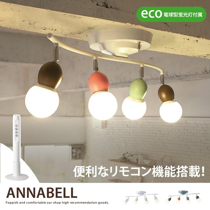★★【在庫限り】 Annabell-remote ceiling lamp(蛍光球仕様)