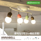 ★★【在庫限り】 Annabell-remote ceiling lamp(蛍光球仕様)