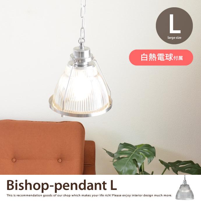 Bishop-pendant(L)(白熱球付属)