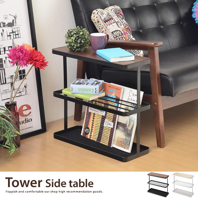 サイドテーブル タワー