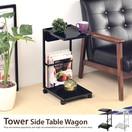 Tower(タワー) サイドテーブルワゴン