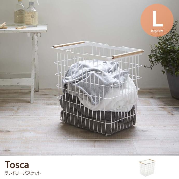 Tosca ランドリーバスケット Lサイズ