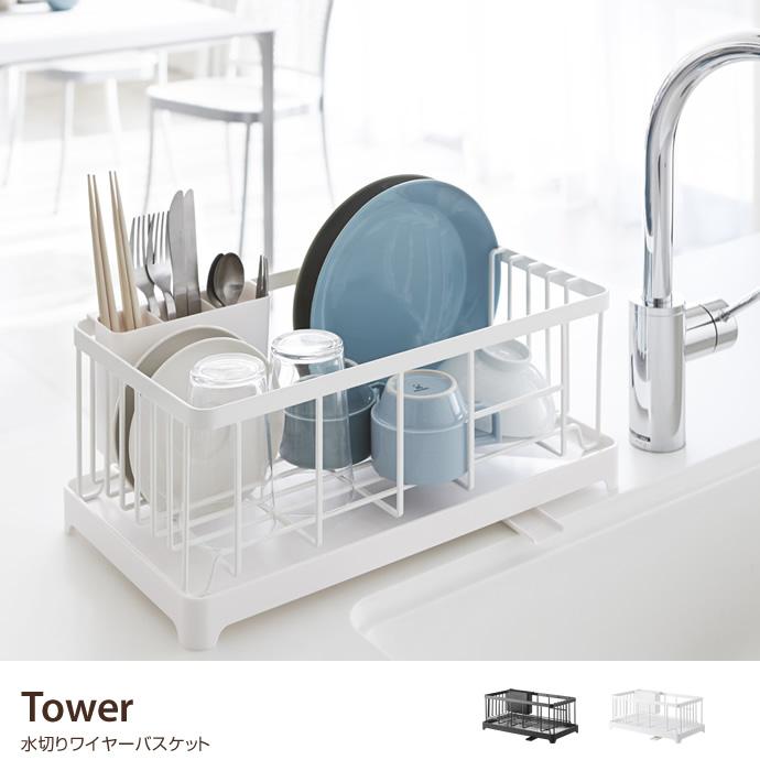 Tower 水切りラックバスケット