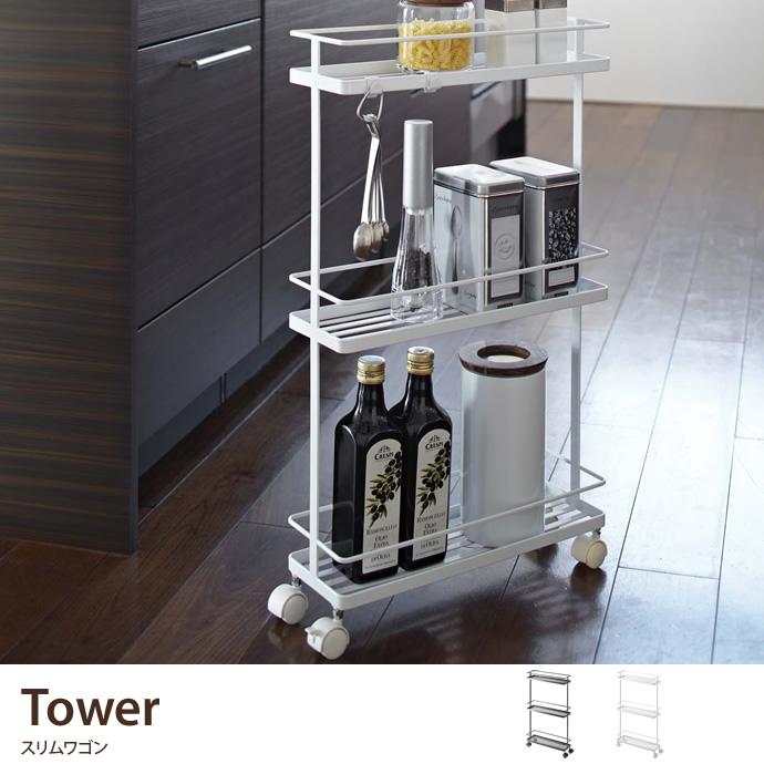 Tower スリムワゴン