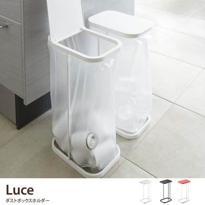 ゴミ箱Luce ダストボックスホルダー