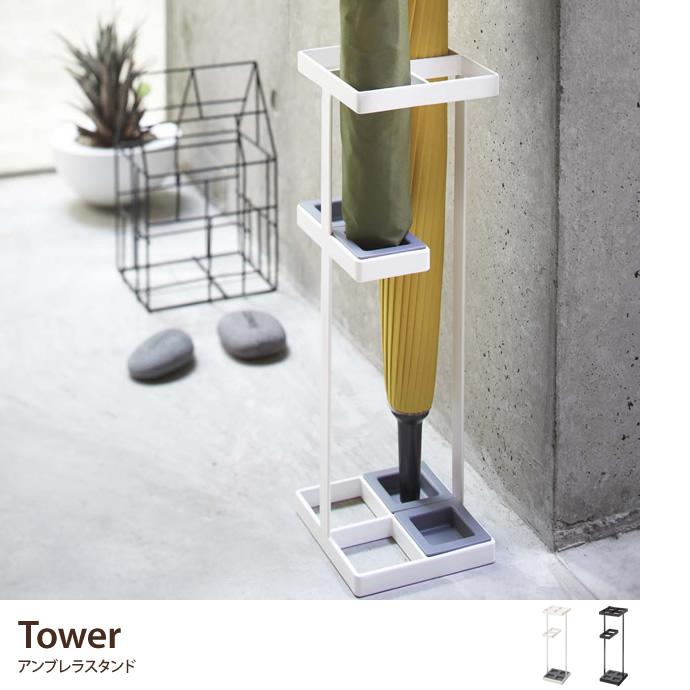 Tower アンブレラスタンド