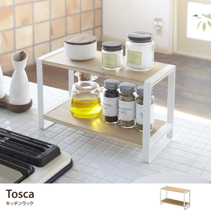 Tosca キッチンラック