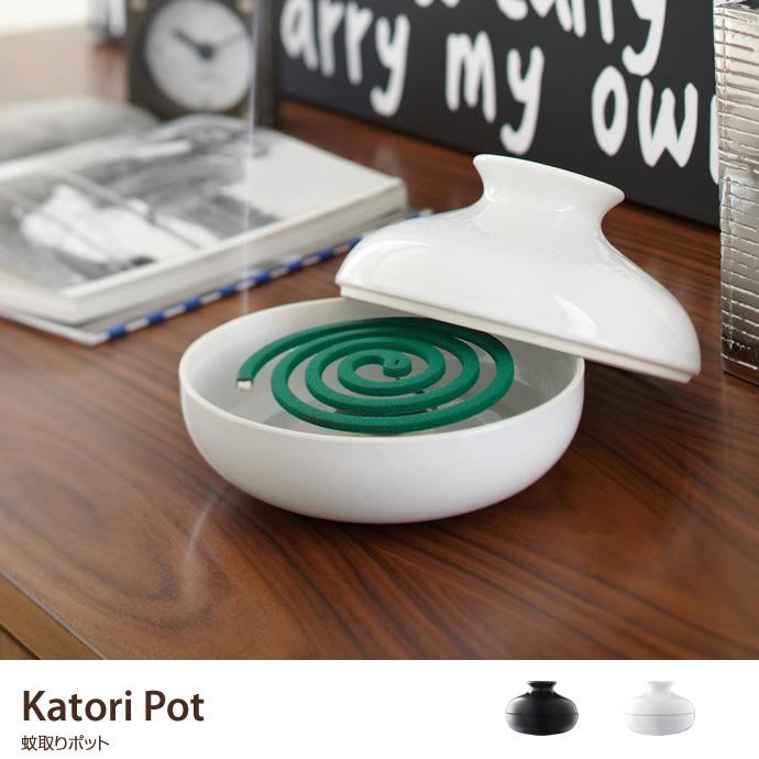 Katori Pot 蚊取りポット