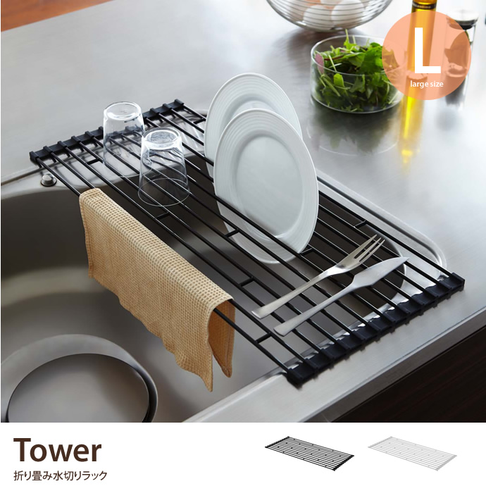 Tower 折り畳み水切りラック L