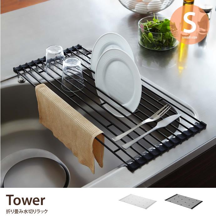 Tower 折り畳み水切りラック S
