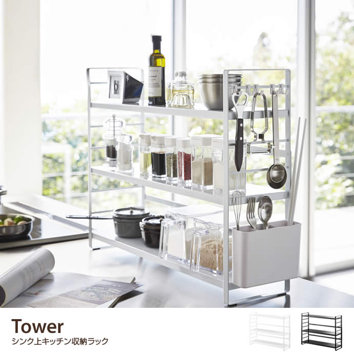 Tower シンク上キッチン収納ラック