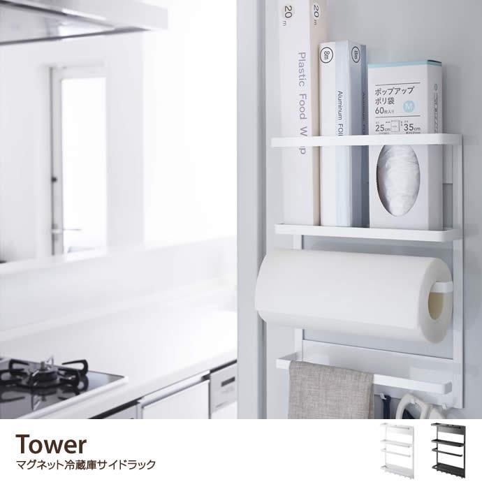 Tower マグネット 冷蔵庫サイドラック