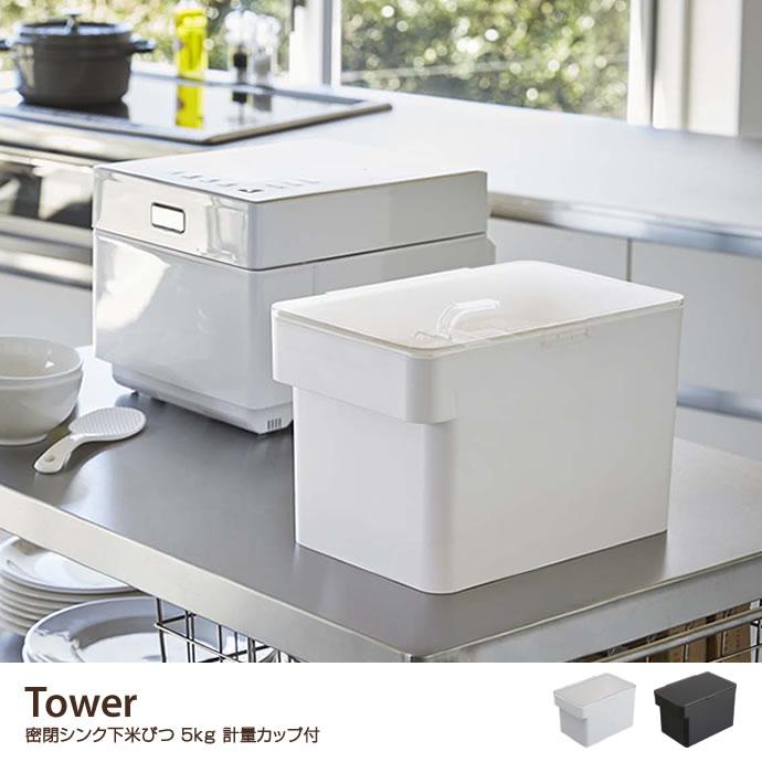 Tower 密閉シンク下米びつ 5kg 計量カップ付