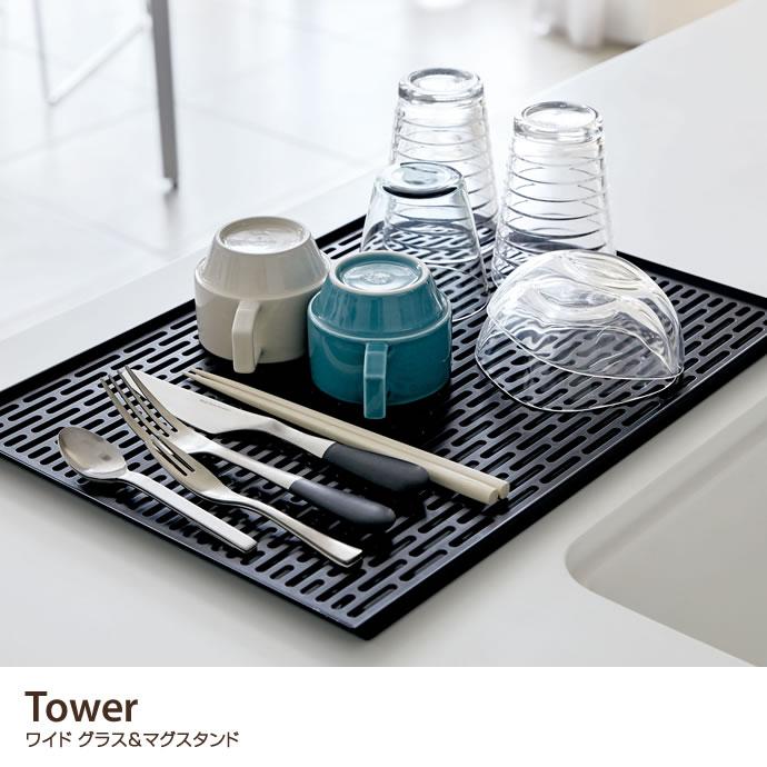 Tower ワイド グラス&マグスタンド