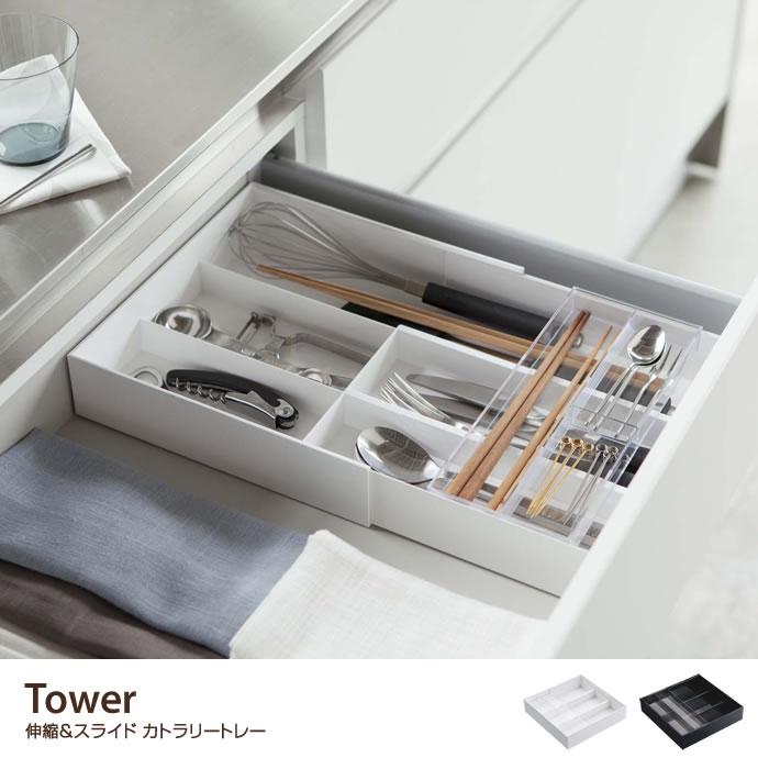 収納雑貨Tower 伸縮&スライド カトラリートレー