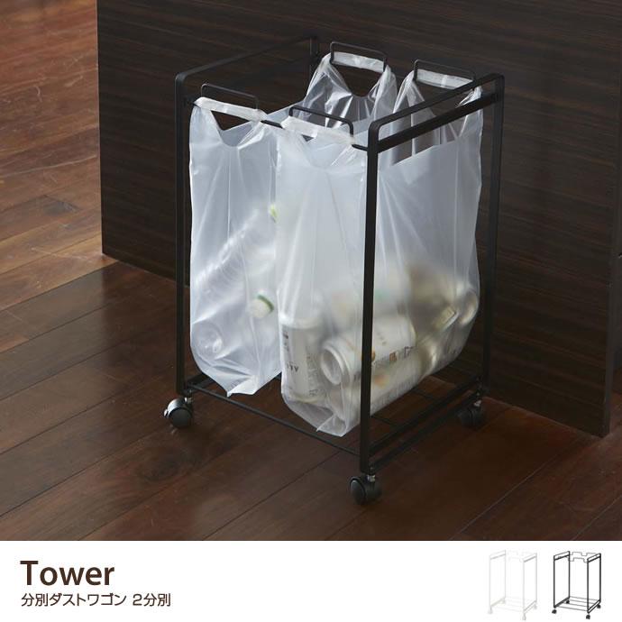 ゴミ箱Tower 分別ダストワゴン 2分別