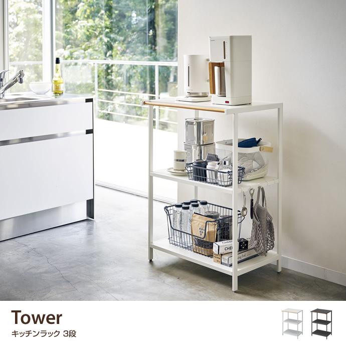 Tower キッチンラック3段