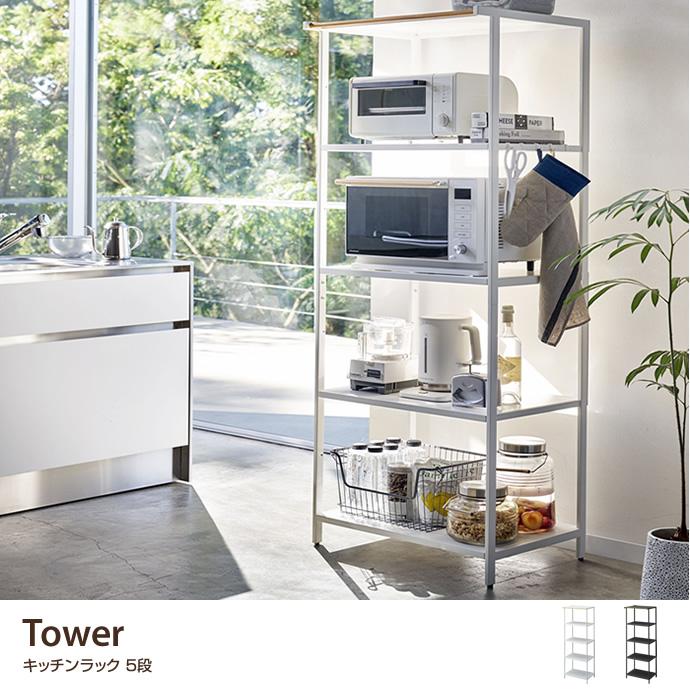 Tower キッチンラック5段