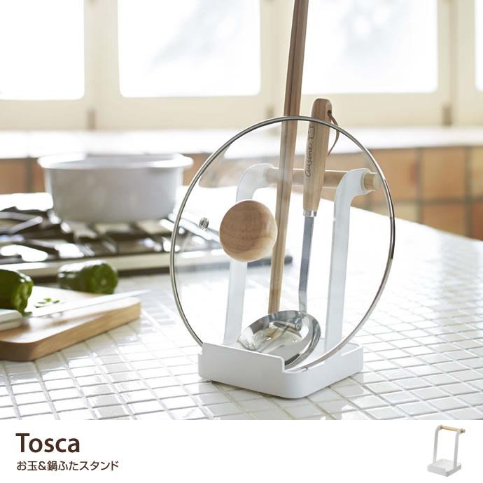 Tosca お玉&鍋ふたスタンド