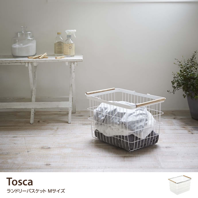 【Mサイズ】Tosca ランドリーバスケット